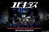 大阪発3ピース、ユビキタスのライヴ・レポート公開。ヒロキ(Dr)不在の逆境を力に変えた全国ツアー・ファイナル、輝かしい音色が最後まで観客の心を照らし続けた渋谷WWW公演をレポート