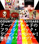 アーバンギャルド、全オリジナル・アルバムの収録曲を一挙披露する東阪名クアトロ・ツアーを11月に開催決定