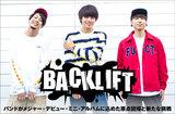 結成10周年を迎えるBACK LIFTのインタビュー&動画メッセージ公開。原点回帰から新たな挑戦まで、幅広いバンドの魅力をアピールするメジャー・デビュー作を明日5/24リリース
