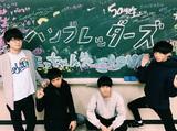 """終わらない青春を歌うバンド""""ハンブレッダーズ""""、1stミニ・アルバム『RE YOUTH』より「逃飛行」のMV公開"""