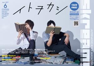 itowokashi_cover.jpg