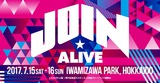 """JOIN ALIVE 2017""、最終出演アーティストにWEAVER、髭、ReVision of Senceら7組決定。ステージ割も発表"