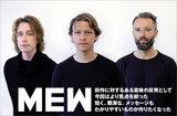 デンマークのオルタナティヴ・ロック・バンド、MEWのインタビュー&動画メッセージ公開。イマジネーション掻き立てる物語が広がった、バンド史上最も示唆に富んだ7thアルバムをリリース