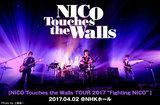 """NICO Touches the Wallsのライヴ・レポート公開。バンドが元来持つファイティング・スピリットを発揮した、全国ツアー""""Fighting NICO""""東京公演2日目をレポート"""