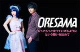 """新感覚エレクトロ・ポップ・ユニット、ORESAMAのインタビュー公開。TVアニメ""""アリスと蔵六""""OPテーマや初のバラードを収録した、再メジャー・デビュー・シングルを5/24リリース"""