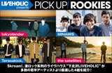 下北沢LIVEHOLICが若手を厳選、PICK UP! ROOKIES公開。今月はtokyotender、MINAMIS、Terasakick.、the satellitesの4組