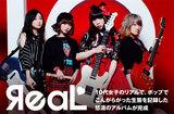 大阪発ティーンズ・ガールズ・バンド、ЯeaLのインタビュー&動画メッセージ公開。ロック・バンドとしてタフになっていく様が刻み込まれた、10代の集大成となる1stアルバムを明日リリース