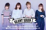 SILENT SIRENのインタビュー公開。タイプの違う3曲で枠にとらわれずチャレンジするサイサイの最新モード見せた両A面シングル『AKANE/あわあわ』を5/24リリース