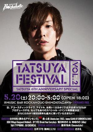 tatsuya_fes_vol2_guest4.jpg