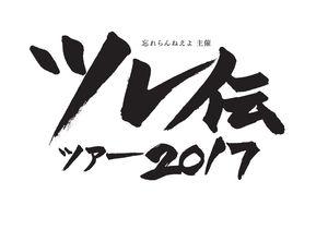 tsure_2017.jpg