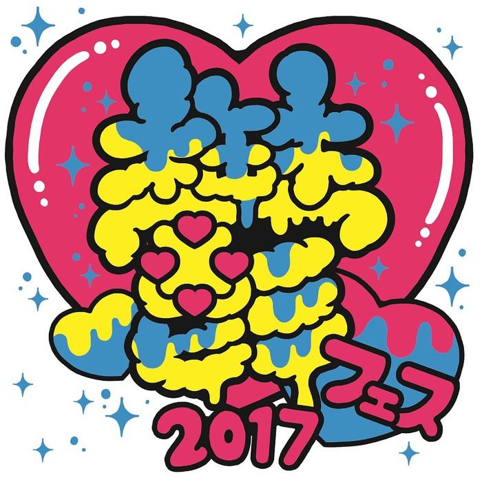 """アーバンギャルド主催イベント""""鬱フェス 2017""""、第2弾出演アーティストに松本明人(真空ホロウ)、A9が決定。公募チャレンジ枠の実施も"""