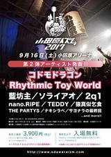"""""""小田原イズム2017""""、第2弾ラインナップにRhythmic Toy World、コドモドラゴンが決定"""