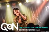横浜発5人組ロック・バンド、QoNのライヴ・レポート公開。バンドハラスメントを迎え、それぞれ90分のロング・セットで繰り広げた渋谷TSUTAYA O-nestでのWレコ発ライヴをレポート