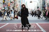 """女子の本音を赤裸々に歌う""""さめざめ""""のインタビュー&動画メッセージ公開。東京で生きる様々な女性のリアリティを追求しつつドラマチックに描いた、初のコンセプト・アルバムを6/7リリース"""