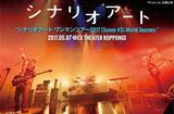"""シナリオアートのライヴ・レポート公開。""""一緒に旅してくれてありがとう""""――バンドの音楽が生み出してきた世界をファンと共に巡った、全国ワンマン・ツアー・ファイナル東京公演をレポート"""