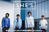 "SHE'Sのインタビュー&動画メッセージ公開。ワンマン・ツアーと上京を経た4人の""前へ進む""というリアルタイムが反映された、初夏の太陽が似合う軽快な7曲入りミニ・アルバムを本日リリース"