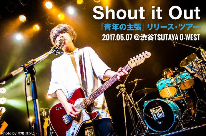 Shout it Outのライヴ・レポート公開。1stフル・アルバム『青年の主張』レコ発ツアー渋谷O-WESTワンマン、いまの生き方や心意気をそのままぶちこんだ迫真のステージをレポート