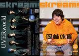 【UVERworld/岡崎体育 表紙】Skream!7月号、本日より配布開始。THE BACK HORN、ねごと、ハルカトミユキのインタビュー、9mm、黒猫チェルシーのライヴ・レポートなど掲載