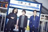 鶴、7/26にタワレコ限定EP『グッドデイ バッドデイ どんとこい』リリース決定