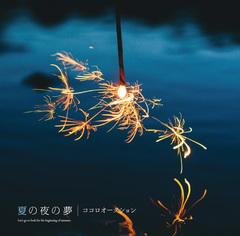 CCR_Summer Night's Dream tujo.jpg