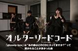 摩訶不思議な楽曲を奏でる札幌発3ピース、オルターリードコードのインタビュー公開。歌とコーラスを中心に据えながらも、意表をつく展開の確信犯的ナンバーが並ぶ初フル・アルバムを7/26リリース