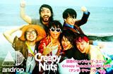 andropのインタビュー&動画メッセージ公開。Creepy Nutsとの異色コラボで衝撃必至の(アンチ)サマー・アンセム完成。8/23シングル・リリースに先駆け7/26配信スタート