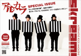 Skream!マガジン【アルカラ 特別号】本日より配布開始。結成15周年、初フル・アルバム『KAGEKI』スペシャル・インタビュー掲載