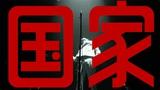 ドレスコーズ、8/23にリリースする映像作品『国家』&『公民』のトレーラー映像第1弾公開