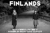 """FINLANDSのインタビュー&動画メッセージ公開。自身の音楽のテーマ=""""興奮""""を更新する作品にしたい――その思いをバンド内で共有し、強固な世界観を生み出した最新作を明日7/5リリース"""