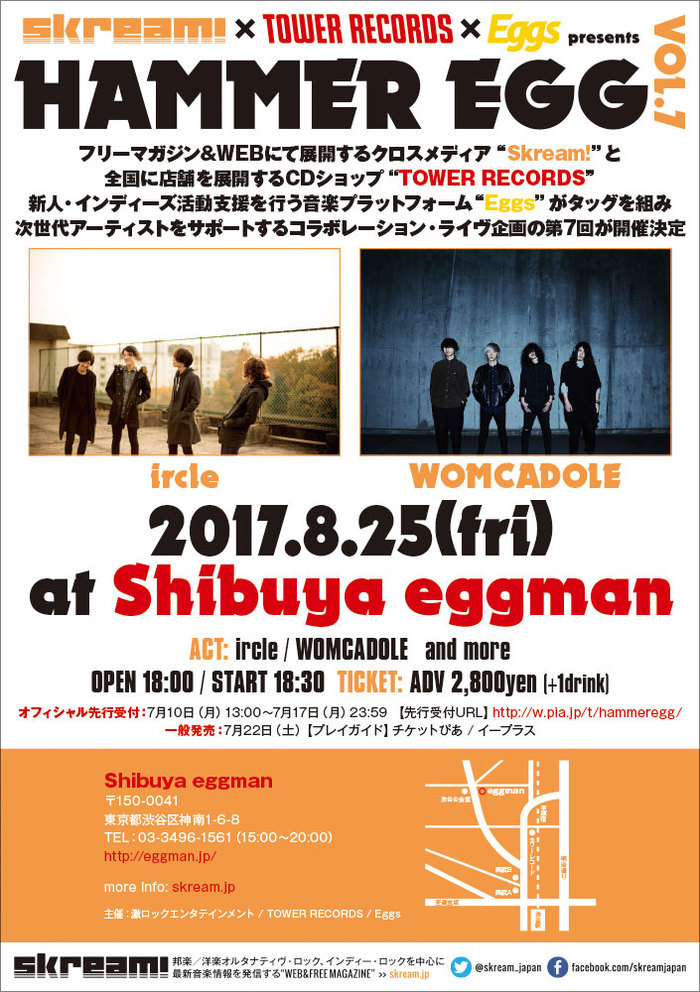 "Skream!×タワレコ×Eggsによるライヴ・イベント""HAMMER EGG vol.7""、8/25に渋谷eggmanにて開催。ircle、WOMCADOLEの出演決定、""Eggs""にてオープニング・アクト募集スタート"
