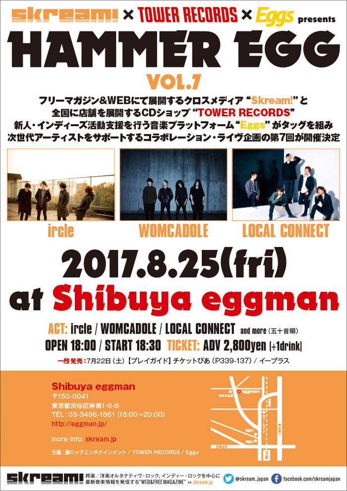 """LOCAL CONNECT、8/25に渋谷eggmanにて開催のSkream!×タワレコ×Eggs共催イベント""""HAMMER EGG vol.7""""に出演決定。ircle、WOMCADOLEと共演"""