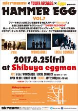 """ircle、WOMCADOLE、LOCAL CONNECT出演。8/25に渋谷eggmanにて開催のSkream!×タワレコ×Eggs共催イベント""""HAMMER EGG vol.7""""、チケット一般発売スタート"""