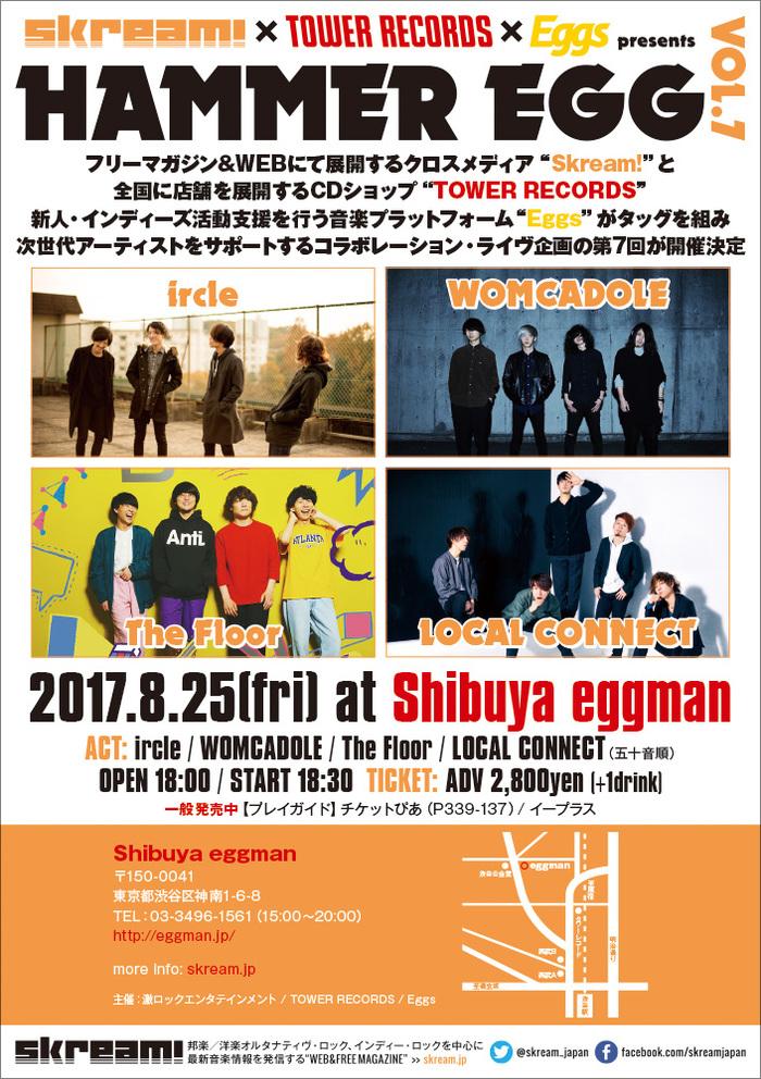 "The Floor、8/25に渋谷eggmanにて開催のSkream!×タワレコ×Eggs共催イベント""HAMMER EGG vol.7""に出演決定。ircle、WOMCADOLE、LOCAL CONNECTと共演"