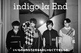 indigo la Endのインタビュー&動画メッセージ公開。様々な偶然性のすべてがバンドに新しさをもたらした、次回作への伏線にも成り得るメジャー3rdフル・アルバムを7/12リリース