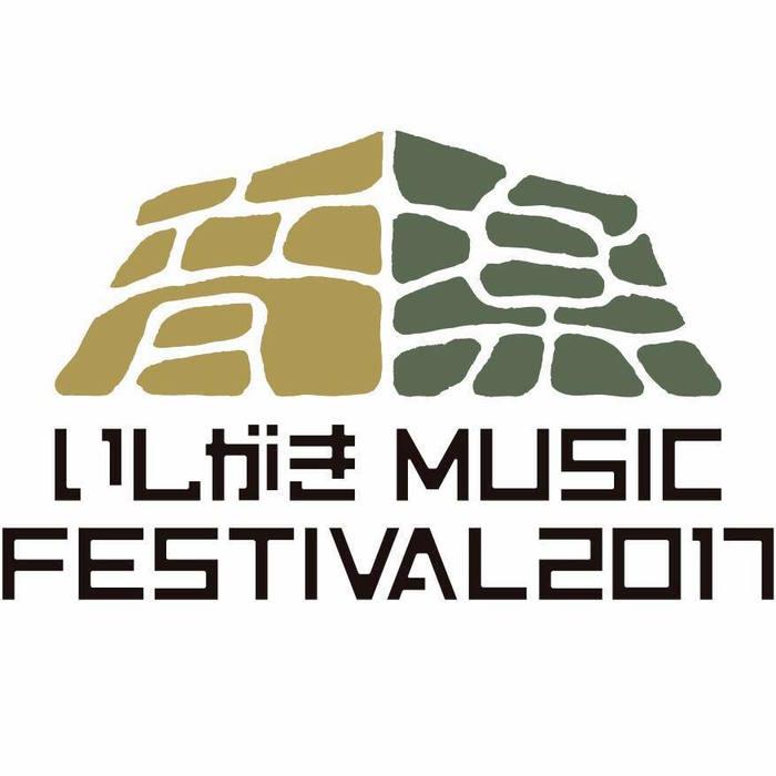 """野外音楽イベント""""いしがきMUSIC FESTIVAL2017""""、第1弾アーティストにヤバT、AFOC、I-RabBits、ビレッジマンズストア、日食なつこら決定"""
