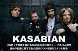 ソニマニ&サマソニで来日するKASABIANのインタビュー公開。ロック・バンドとしての最高値を更新したニュー・アルバムに迫る。バクホン、AFOC、ねごと、OKAMOTO'Sらのコメントも