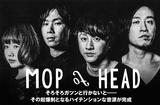 MOP of HEADのインタビュー&動画メッセージ公開。ダンス・ミュージックの定義が曖昧なシーンに対する4人からの回答――バンド驀進への起爆剤となる最新ミニ・アルバムを7/26リリース