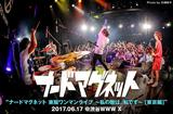 """ナードマグネットのライヴ・レポート公開。持ち曲すべて+愛すべきバンドのカバーも盛り込み、""""パワー・ポップへの愛と正義""""を詰め込んだレコ発ワンマン、6/17渋谷WWW X公演をレポート"""