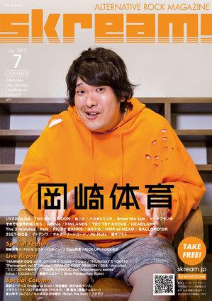 okazakitaiiku_cover.jpg