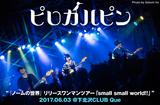 ピロカルピンのライヴ・レポート公開。クラウドファンディングで作り上げた最新作レコ発ツアー初日、まっすぐな歌声と清々しいバンド・サウンドで揺るぎないポップネス届けた東京公演をレポート