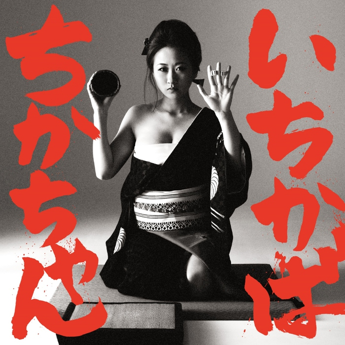 アカシック、10/18に2ndフル・アルバム『エロティシズム』リリース決定。新曲「いちかばちかちゃん」のジャケ写も公開