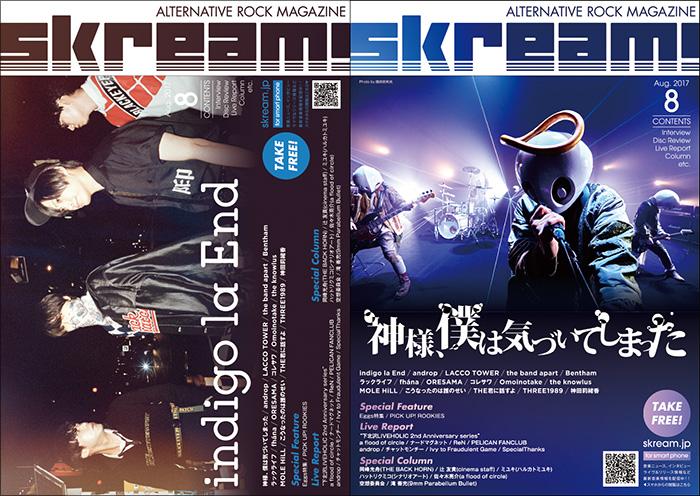 【indigo la End/神様、僕は気づいてしまった 表紙】Skream!8月号、本日より配布開始。androp、LACCO TOWERのインタビュー、チャット、AFOCのライヴ・レポートなど掲載
