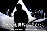 それでも世界が続くならのインタビュー公開。篠塚将行(Vo/Gt)本人の10日間の出来事と心理状況を1日1曲として、一発録音でリアルに閉じ込めた初のコンセプト・アルバムを7/26リリース