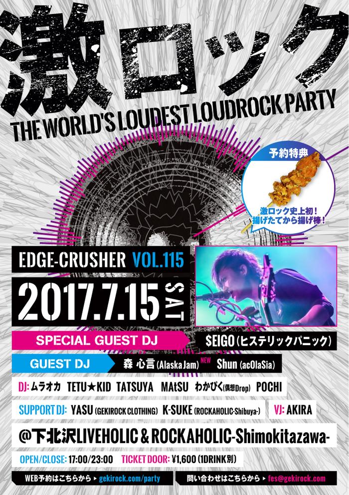 森 心言(Alaska Jam)、7/15(土)東京激ロックDJパーティーにゲストDJとして出演決定