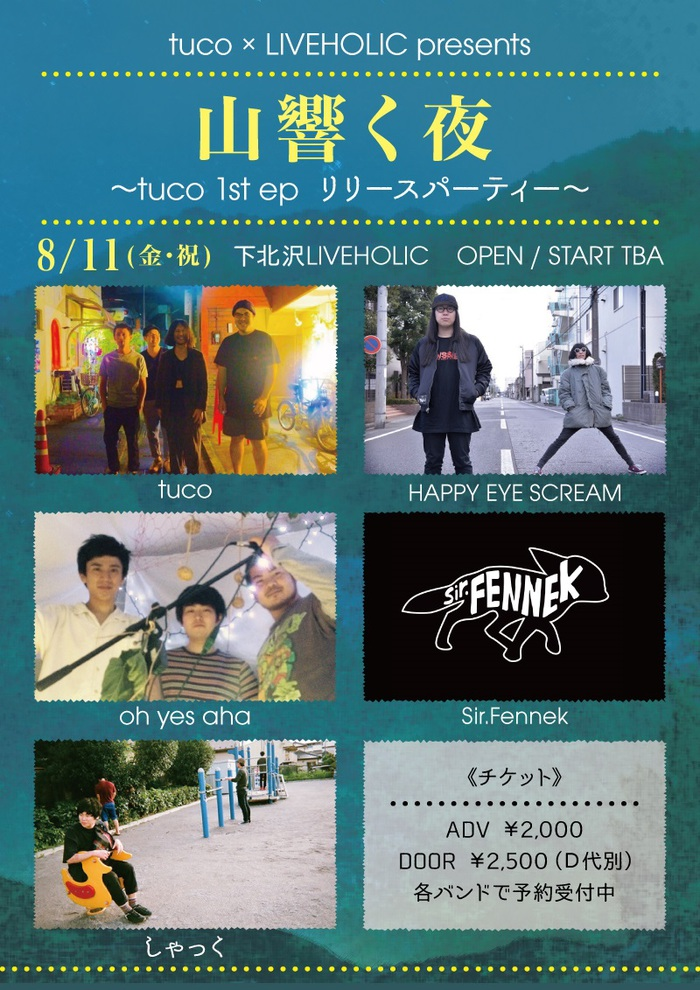 tuco、8/11に下北沢LIVEHOLICにてレコ発イベント開催決定。ゲストにHAPPY EYE SCREAM、しゃっく、oh yes aha、Sir.Fennekが出演