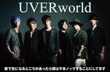 "UVERworldのインタビュー&動画メッセージ公開。映画""銀魂""主題歌抜擢、バンドが""今まさに思うこと""をストレートな音像に乗せて託したニュー・シングルを7/12リリース"