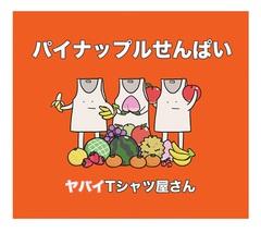 yabaT_tuujyo_0807.jpg