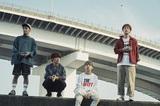 04 Limited Sazabys、8/30リリースのニュー・シングル表題曲「Squall」MV公開