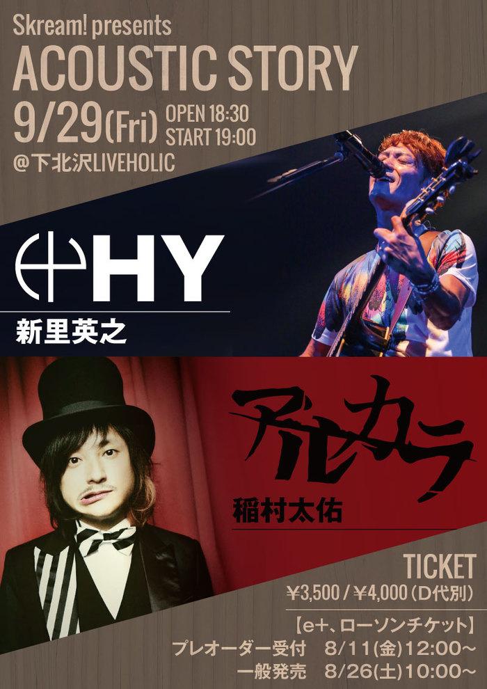 """新里英之(HY)×稲村太佑(アルカラ)、9/29に下北沢LIVEHOLICにて弾き語りイベント""""Skream! presents ACOUSTIC STORY""""開催決定"""