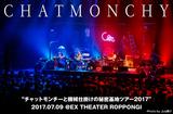 """チャットモンチーのライヴ・レポート公開。""""秘密基地""""さながらのステージで大胆に変化した楽曲たちが披露された全国ツアー最終日、7/9 EX THEATER ROPPONGI公演をレポート"""